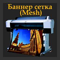 Баннер сетка (Mesh)