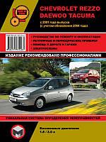 Книга Chevrolet Tacuma Руководство по эксплуатации, техобслуживанию, ремонту
