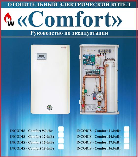 Электрический котел INCODIS серии Comfort