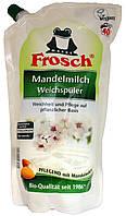 Ополаскиватель для белья Frosch Granatapfel Mandelmilch 1л. (Дой-пак)
