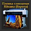 Пленка глянцевая Ritrama (Европа)