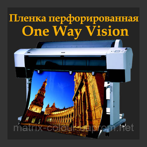 Пленка перфорированная One Way Vision