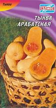 Семена тыквы Арабатская 10 шт.