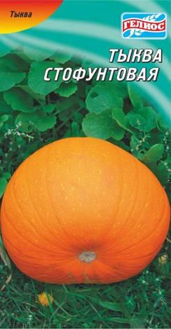 Семена тыквы Стофунтовая 10 шт., фото 2