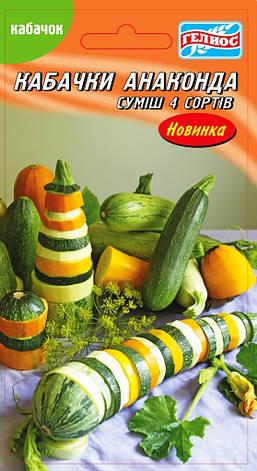 Семена кабачков Анаконда (смесь 4 сортов) 20 шт., фото 2