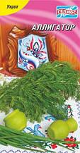 Семена кустового укропа Алигатор 2 г