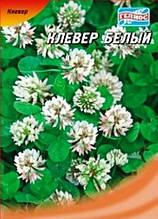 Семена клевера Белый карликовый  5 г