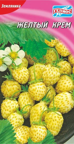 Семена земляники Желтый крем 0,05 г, фото 2