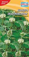 Шандра ЗВИЧАЙНА 0,2 г