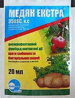 Фунгицид Медян экстра, 20мл