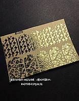Фотодизайн фольгированный -цвет золото К-116