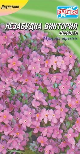 Незабудка Виктория розовая 0,05 г