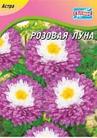 Астра Розовая луна70 шт.