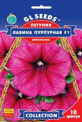Петунія Лавина Пурпурна F1 ампельна