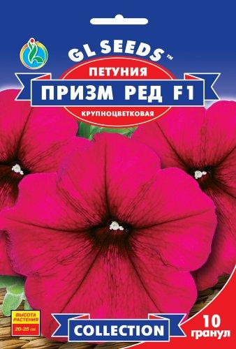 Петуния Призм Рэд F1 крупноцветковая