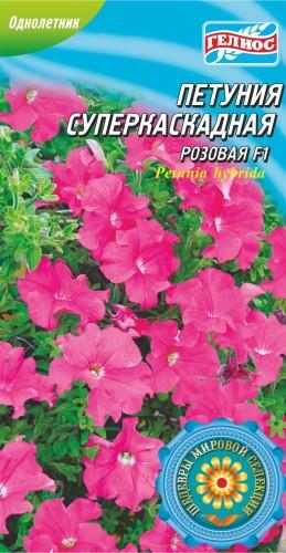 Петуния суперкаскадная розовая F1 10 драже