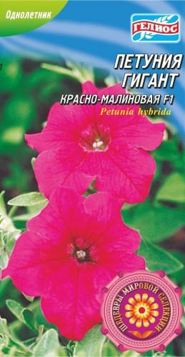 ПЕТУНІЯ ГІГАНТЧЕРВОНО-МАЛИНОВА F1 10 драже