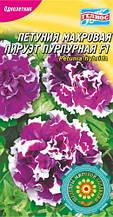 Петуния махровая Пируэт пурпурная F1 10 драже
