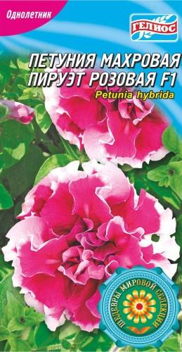 Петуния махровая Пируэт  розовая F1 10 драже