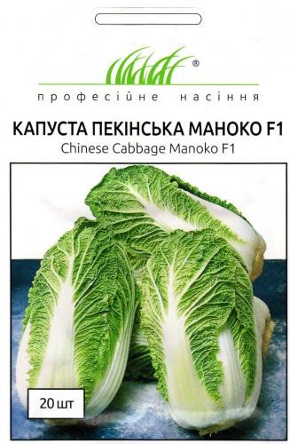 """Капуста пекинская Маноко F1 """"Бейо"""" 20 шт."""