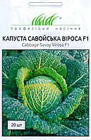 Капуста савойская ВИРОСА  F1 20 шт.