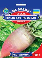 Свекла Киевская Розовая кормовая