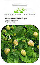 Семена земляники Вайт Соул 0,1 г