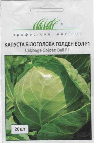 "Семена капусты белокачанной Голден Бол F1 ""Бейо"" 20 шт., фото 2"
