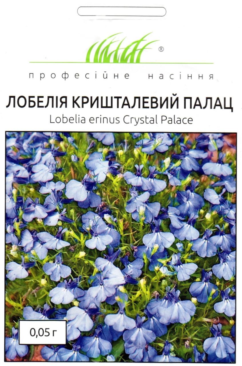 """Лобелия Хрустальный замок """"Тезьє"""" 0,05 г"""