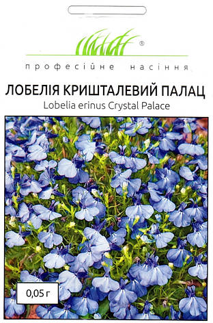 "Лобелия Хрустальный замок ""Тезьє"" 0,05 г, фото 2"