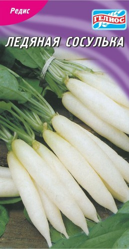 Семена Редиса Ледяная сосулька 50 г