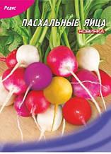 Семена Редиса Пасхальные яйца (смесь сортов) 15 г
