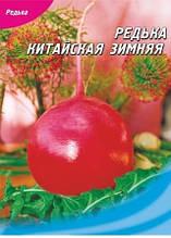 Семена Редьки Китайская зимняя (дайкон)  20 г