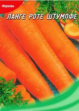 Семена моркови Ланге роте Штумпфе 50 г