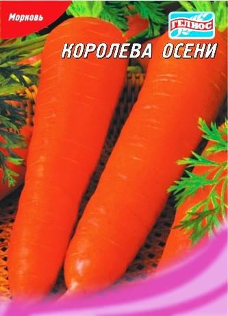 Семена моркови Королева осени 20 г, фото 2
