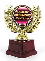 Кубок Любимому Учителю