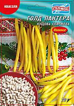 Семена фасоли кустовой спаржевой Голд Пантера 20 г