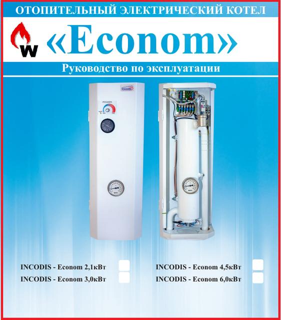 Электрический котел INCODIS Econom