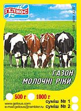 Травосмесь Молочные реки №2 1 кг