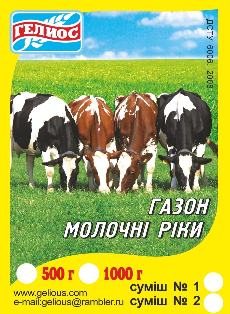 Травосмесь Молочные реки №1 1 кг
