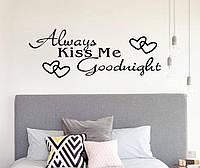 Наклейка виниловая Kiss Me на стену