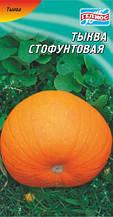 Семена тыквы Стофунтовая 10 г