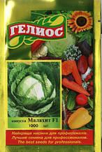 Семена капусты белокачанной Малахит F1. 1000 шт.