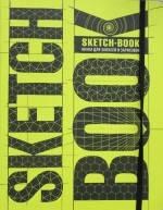 Скетчбук. Книга для записей и зарисовок