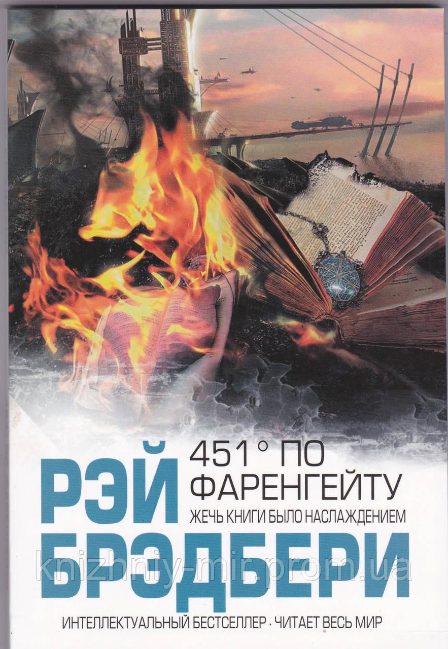 Бредбері 451 градус за Фаренгейтом (мяг)
