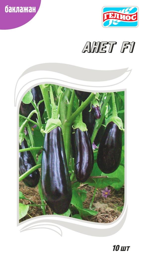Семена баклажана Анет F1 10 шт.