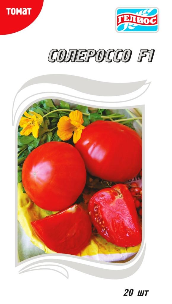 Семена томатов Солероссо F1 20 шт.