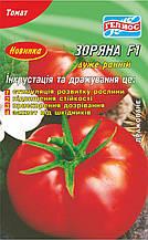Семена томата Зоряна F1 20 шт. Инк.