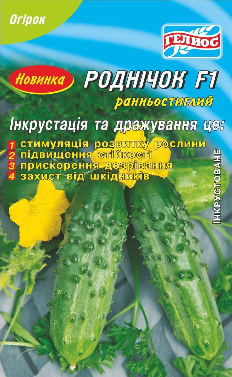 Семена огурцов пчелоопыляемых Родничок F1 20 шт. Инк.