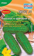 Семена огурцов пчелоопыляемых Титус F1 25 шт. Инк.